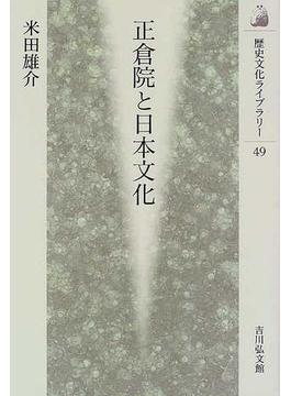 正倉院と日本文化