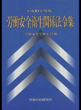 労働安全衛生関係法令集 平成10年度版