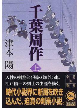 千葉周作 上(角川文庫)