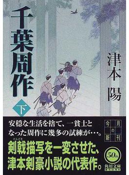 千葉周作 下(角川文庫)