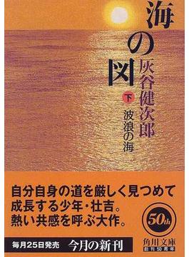 海の図 下 波浪の海(角川文庫)