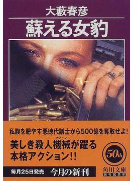 蘇える女豹(角川文庫)