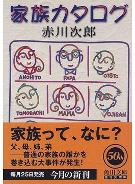 家族カタログ(角川文庫)