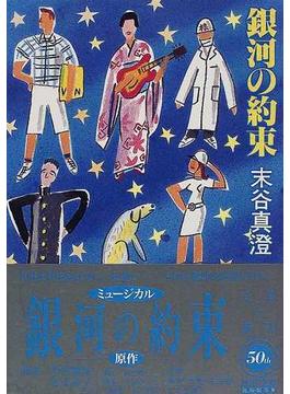 銀河の約束(角川文庫)