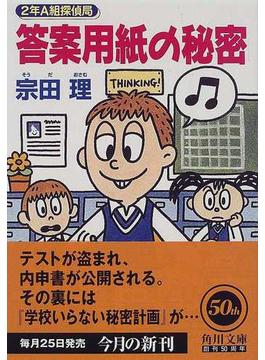 答案用紙の秘密(角川文庫)