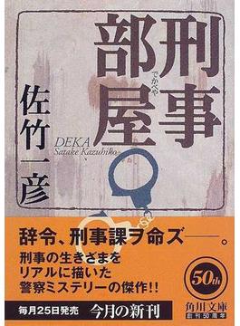 刑事部屋(角川文庫)
