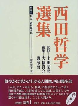 西田哲学選集 別巻1 伝記西田幾多郎