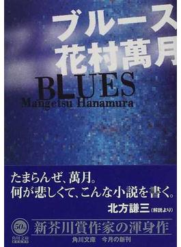 ブルース(角川文庫)