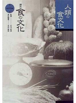 講座食の文化 第1巻 人類の食文化