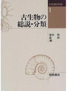 古生物の科学 1 古生物の総説・分類