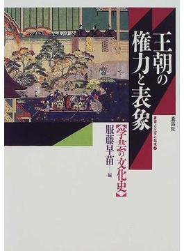 王朝の権力と表象 学芸の文化史(叢書・文化学の越境)