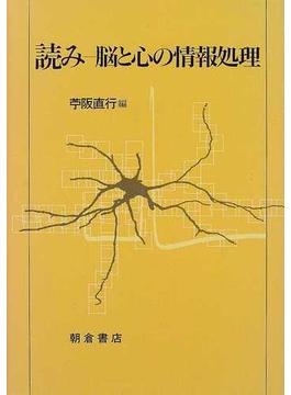 読み−脳と心の情報処理