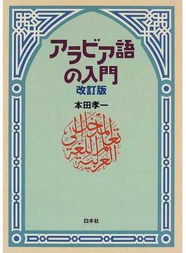アラビア語の入門 改訂版