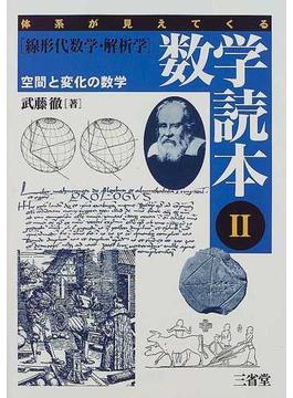 体系が見えてくる数学読本 2 線形代数学・解析学