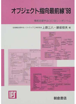 オブジェクト指向最前線 情報処理学会OO'98シンポジウム '98