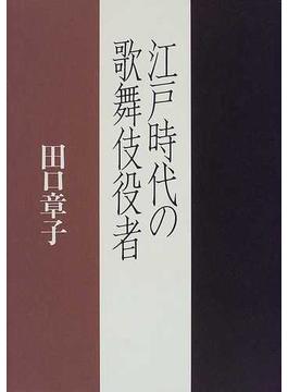 江戸時代の歌舞伎役者