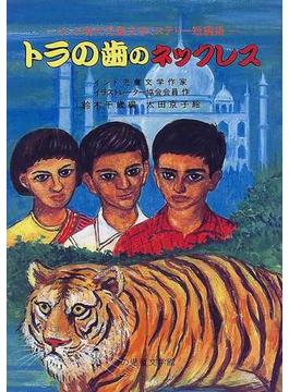 トラの歯のネックレス インド現代児童文学ミステリー短編集