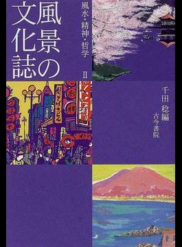 風景の文化誌 2 風水・精神・哲学