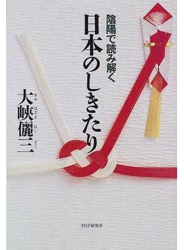 陰陽で読み解く日本のしきたり