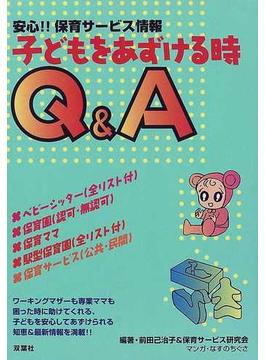 子どもをあずける時Q&A 安心!!保育サービス情報