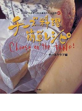 チーズ料理簡単レシピ だれでも手早く作れる基本のチーズ料理37