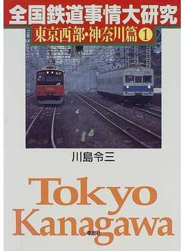 全国鉄道事情大研究 東京西部・神奈川篇1