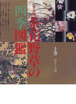茶花野草の四季図鑑 普及版 上巻 一月から六月