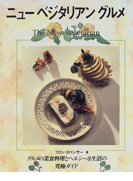 ニューベジタリアングルメ グルメの菜食料理とヘルシーな食生活の究極ガイド