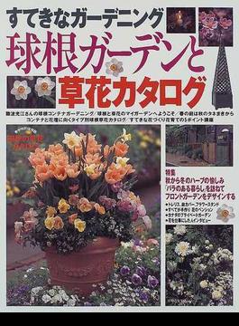 球根ガーデンと草花カタログ
