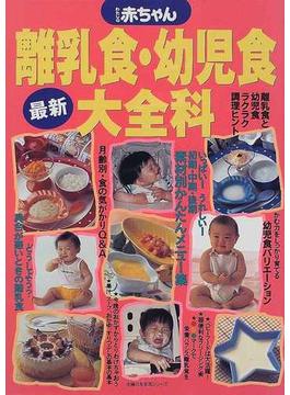 最新離乳食・幼児食大全科 わたしの赤ちゃん