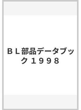 BL部品データブック 1998