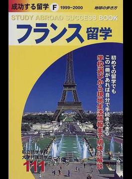 成功する留学 1999〜2000 F フランス留学