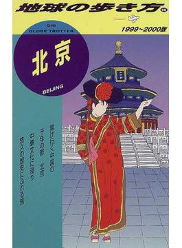 地球の歩き方 1999〜2000版 96 北京