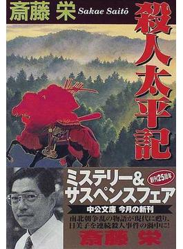 殺人太平記(中公文庫)