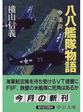 八八艦隊物語 4 激浪(中公文庫)