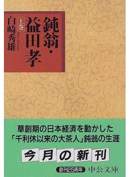 鈍翁・益田孝 上巻(中公文庫)