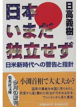 日本いまだ独立せず 日米新時代への警告と指針(集英社文庫)