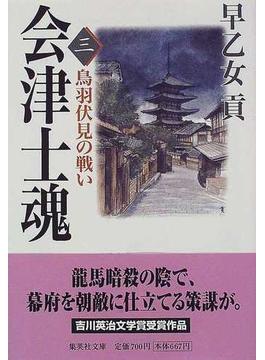 会津士魂 3 鳥羽伏見の戦い(集英社文庫)