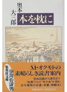 本を枕に(集英社文庫)