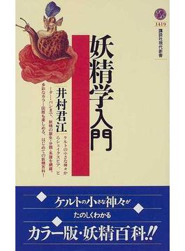 妖精学入門(講談社現代新書)