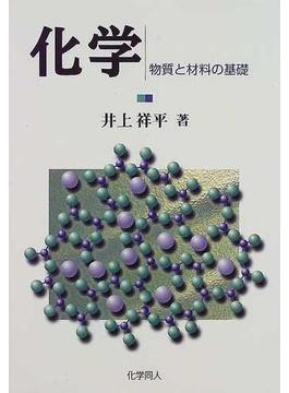 化学 物質と材料の基礎