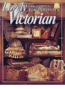 私の好きなヴィクトリアン