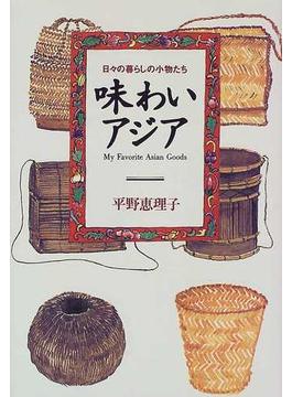 味わいアジア 日々の暮らしの小物たち My favorite Asian goods
