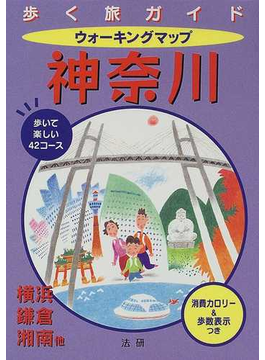 ウォーキングマップ神奈川 歩数&カロリー表示つき 歩いて楽しい42コース