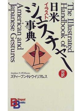 イラスト日米ジェスチャー事典