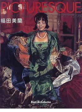 ピクチュアレスク Miran Fukuda 1992〜1998