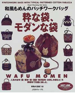 粋な袋、モダンな袋 和風もめんのパッチワークバッグ
