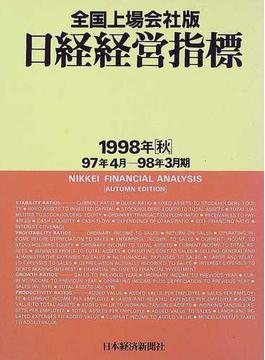 日経経営指標 全国上場会社版 1998年 秋(97年4月−98年3月期)