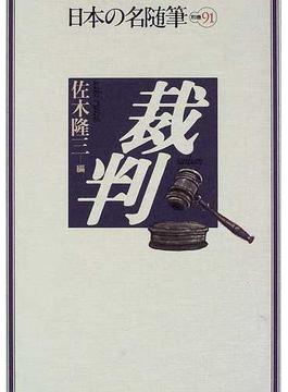 日本の名随筆 別巻91 裁判