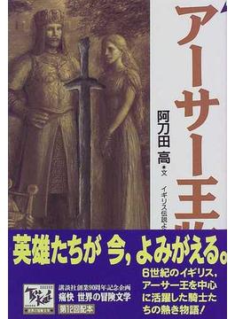 痛快世界の冒険文学 12 アーサー王物語